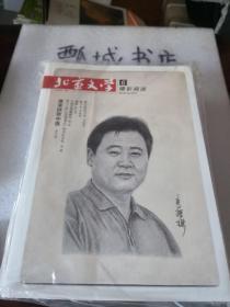 北京文学6精彩阅读