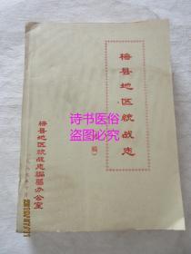梅县地区统战志(初稿)