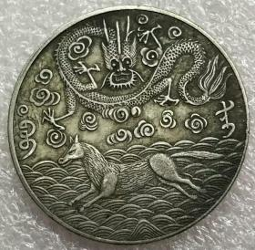 收藏绿锈包浆 广西省造光绪银币丁未 龙马钱币 银元银币银圆