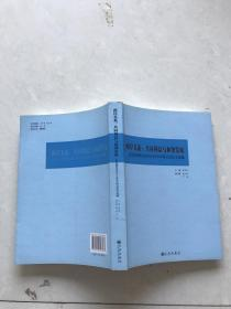 两岸关系:共同利益与和谐发展(全国台湾研究会2010年学术研讨会论文选编)