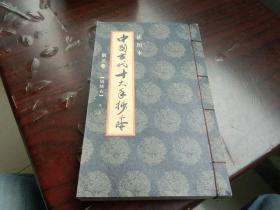 线装插图本 中国古代十大手抄本  第三卷