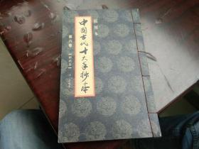 线装插图本 中国古代十大手抄本  第六卷