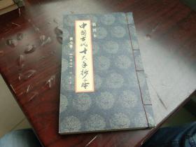 线装插图本 中国古代十大手抄本  第七卷