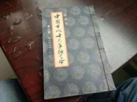 线装插图本 中国古代十大手抄本  第八卷