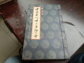 线装插图本 中国古代十大手抄本  第十卷