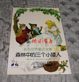 彩色世界童话全集:第3辑:28森林中的三个小矮人
