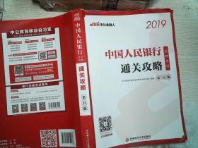 中公版·2019中国人民银行招聘考试:通关攻略(第五版)         有笔记
