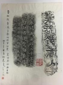 ◆◆林乾良旧藏--【精拓】金越舫藏并印及双拓(砖拓砚拓)