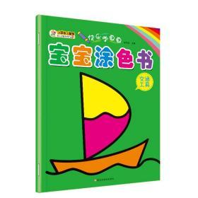 1030053=快乐学画画 宝宝涂色书-交通工具