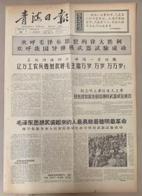 青海日报1966年10月27日《西宁市隆重举行追悼少年英雄王利庆烈士大会。》