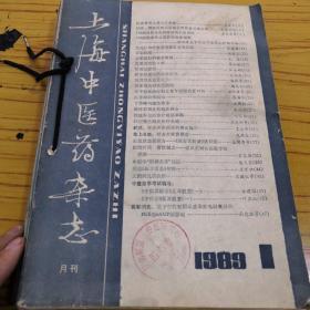 上海中医药杂志1989年全