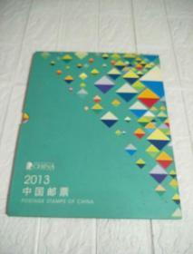 2013年中国邮票 年册 邮票全