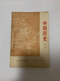 中国历史 第一册