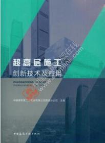 超高层施工创新技术及应用 9787112245000 中国建筑第二工程局有限公司西南分公司 中国建筑工业出版社 蓝图建筑书店