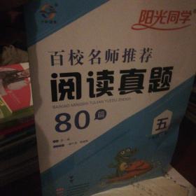 阳光同学百校名师推荐阅读真题80篇(五年级蓝天版)