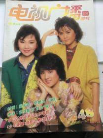 新加坡电视周刊248(代)
