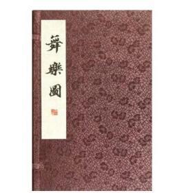 舞乐图 域外汉籍珍本文库 宣纸线装 套装共2册  人民出版社