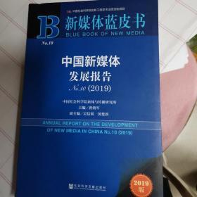 新媒体蓝皮书