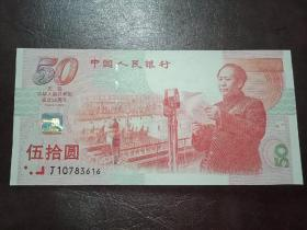 庆祝中华人民共和国成立50周年/纪念钞比较少,收藏价值大,设计精美