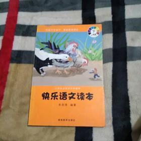 小学生必读的文学精粹·快乐语文读本:2年级(下)