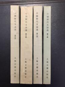 中国历代文论选 (全四册)