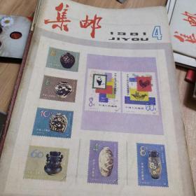集邮 1981年4-12期共9本合售