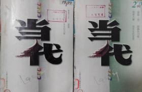 《当代》文学杂志1999年第1,第2期合售(王火长篇《霹雳三年》王跃文长篇《国画》何申短篇《我的四友人》李国文散文两篇等)
