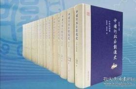 中国行政区划通史16开精装 (第二版)全十八册_原装箱