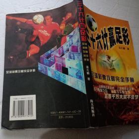 三十六计赢足彩(足球彩票攻略完全手册)
