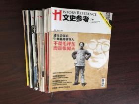 文史参考 2011年 全24册