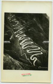 民国1944年二次世界大战末期,中国大西南,贵州省黔西南州下辖晴隆县山中蜿蜒曲折的滇缅公路老照片, 号称24拐。15.2X9.4厘米