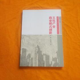 中国文化创意师培训系列教材:文化产业商业模式创新