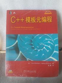 C++设计新思维:C++模板元编程