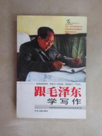 跟毛泽东学写作