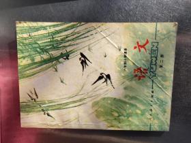 六年制小学课本语文第二册-九品-150元
