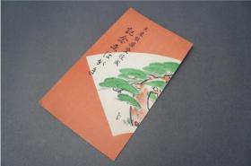 矢来能乐堂竣成纪念  纪念照片3枚