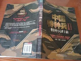 中国特种兵2:特种兵归来