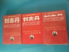 刘志丹 (1 2 3册)