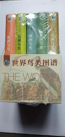 世界鸟类图谱(软装 函套装共5册)未开封