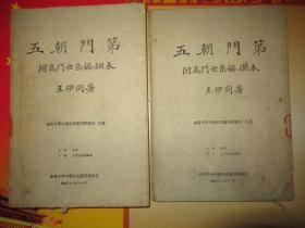 《五朝门第·附高门世系婚姻表》上下册全 1943年 金陵大学刊
