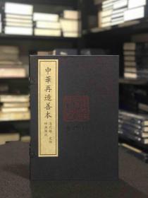 坤舆图说(据上海图书馆藏清康熙刻本影印 中华再造善本 8开线装 全一函二册)