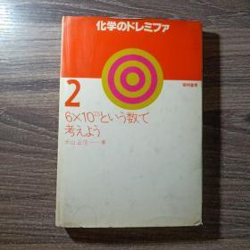化学のドレミフ 2【见图】.