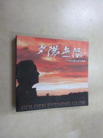 夕阳无限——张云薇从艺60周年