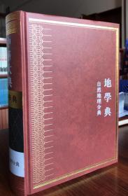 中华大典.地学典.自然地理分典