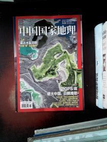 中国国家地理 2019.11·