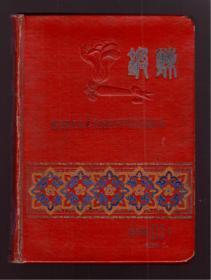 老空白精装日记本《锻炼-上山下乡》浮雕封面 精美年画插图众多  1959年兰州军区司令部赠