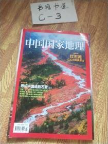 《中国国家地理》2015年7