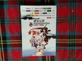 2013-2014中国男子篮球职业联赛官方手册