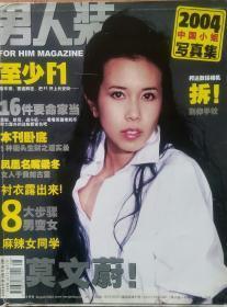 【莫文蔚专区】[瑕疵] 男人装 2004年8月刊 时尚杂志