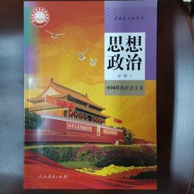 高中思想政治必修一中国特色社会主义